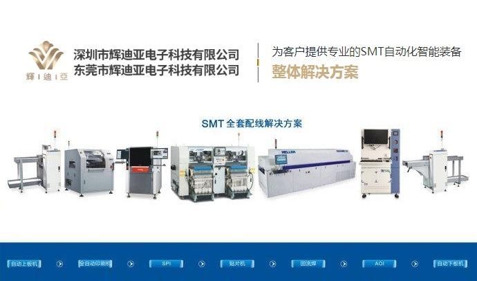 SMT周边自动化智能设备,smt主要设备有哪些?如:上板机、移载机…