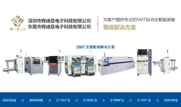 专业SMT生产线厂家给大家介绍一种SMT生产线布局